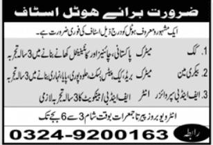Hotel Staff Jobs 2021 in Karachi