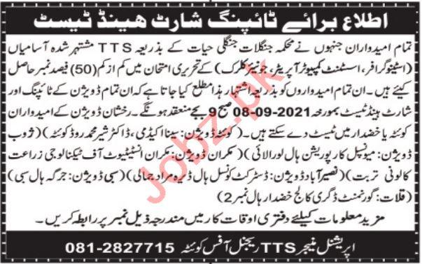 Forest & Wildlife Department Balochistan Jobs Test 2021
